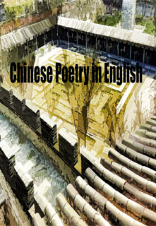 Chinese Poems in English cover