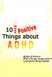 10 Most Positive Things About ADHD