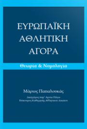 European Sports Market. Theory & Case Law (in greek) cover
