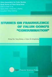 "Studies on Fraudulence of Falun Gong's ""Consummation"" cover"