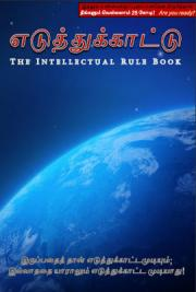 The Intellectual Rule Book