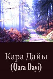 Кара Дайы (Qara Dayi)