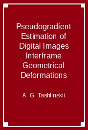 Pseudogradient Estimation of Digital Images Interframe Geometrical Deformations