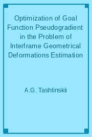 Optimization of Goal Function Pseudogradient  in the Problem of Interframe Geometrical Deformations Estimation