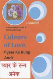 Colours of Love - Pyaar Ke Rung Anek
