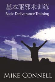 Basic Deliverance Training 基本驱邪术训练