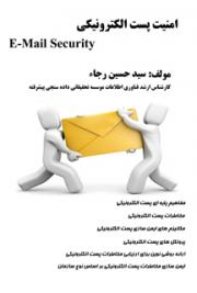 Email Security in Persian Language
