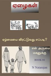 EzIGAL (Poor/Poverty Ridden Ppl) Tamil