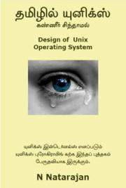 Unix OS Design - In Tamil