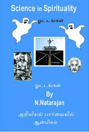 ஓட்டங்கள்  (Spirituality Through Eyes of Science)
