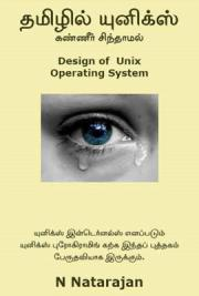 Unix in Tamil, Without Tears