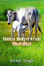 Shunya Budget Krishi Hindi Ebook