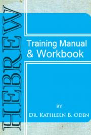 Hebrew Training Manual & Workbook