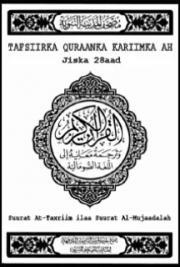 Tafsiirka Quraanka Kariimkha Ah   Jiska 28aad