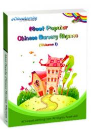Most Popular Chinese Nursery Rhymes (Volume I)