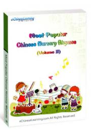 Most Popular Chinese Nursery Rhymes (Volume Ⅱ)