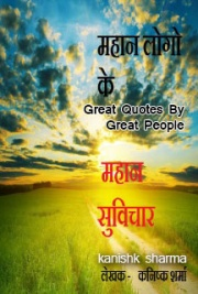 Great Quotes by Great People Hindi