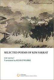 Selected Poems of Kim Sakkat