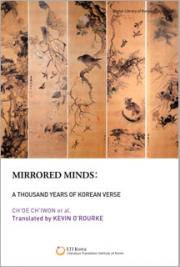 Mirrored Minds: A Thousand Years of Korean Verse​