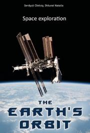 The Earth's orbit (Space exploration. Book 1)
