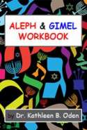 Aleph and Gimel Workbook