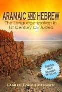 Aramaic and Hebrew the Languages Spoken in 1st Century CE Judea