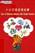 Top 10 Chinese Idioms with Origin Stories