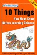10 Things You Must Know Before Learning Chinese